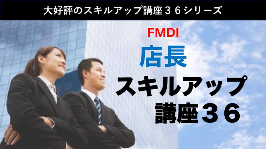 FMDI 店長スキルアップ講座36
