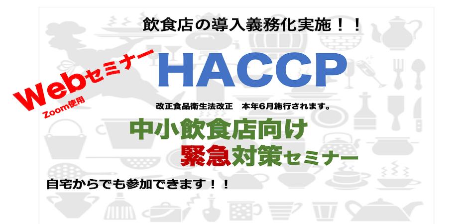 HACCP(ハサップ /国際衛生基準)導入義務化決定 対策セミナー