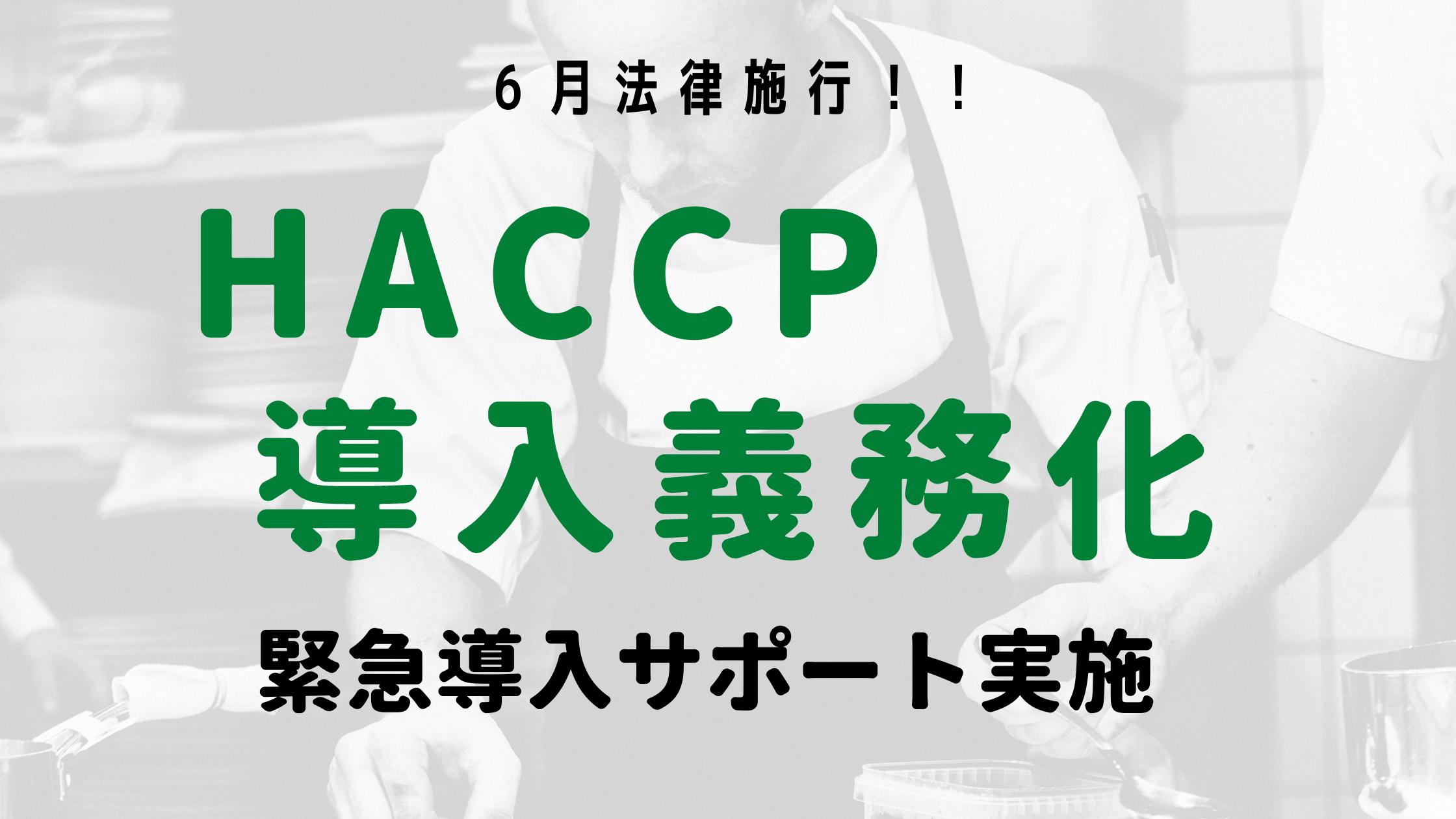 HACCP(ハサップ /国際衛生基準)導入義務化決定 無料対策サポート実施中